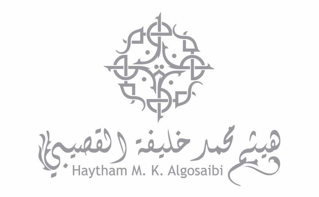 Haytham Algosaibi